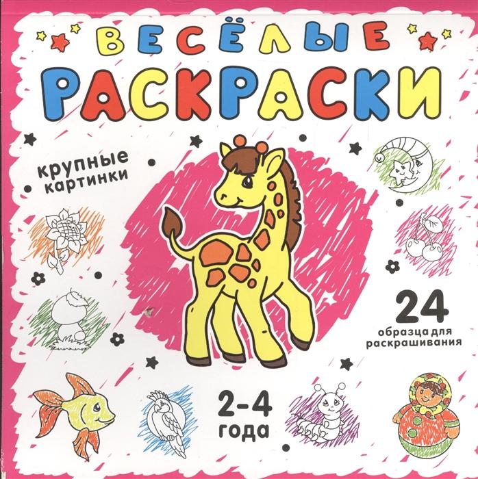 Купить Веселые раскраски 2-4 года 24 образца для раскрашивания Розовая, Эксмо, Раскраски