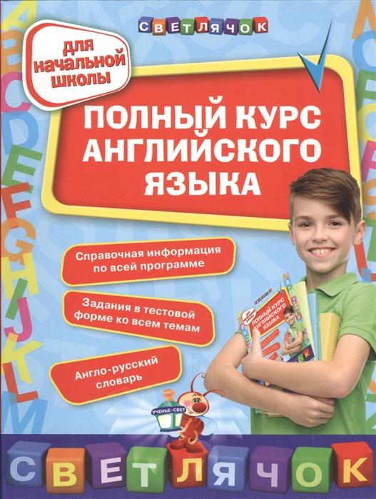 цена на Жукова О., Вакуленко Н., Стороженко Н. Полный курс английского языка Для начальной школы
