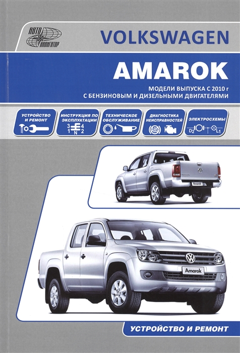 Volkswagen Amarok Модели выпуска с 2010 года с бензиновым и дизельными двигателями Руководство по эксплуатации устройство техническое обслуживание ремонт м п сизов д и евсеев грузовые автомобили renault premium dxi 11 инструкция по эксплуатации техническое обслуживание