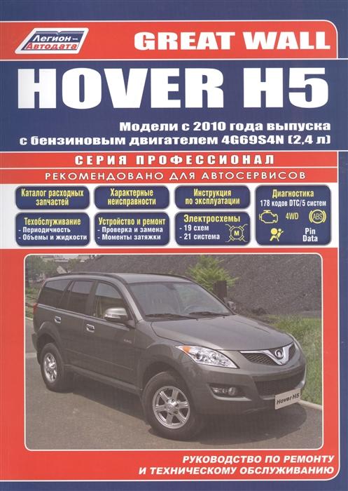 Great Wall HOVER H5 Модели с 2010 года выпуска с бензиновым двигателем 4G69S4N 2 4 л Руководство по ремонту и техническому обслуживанию