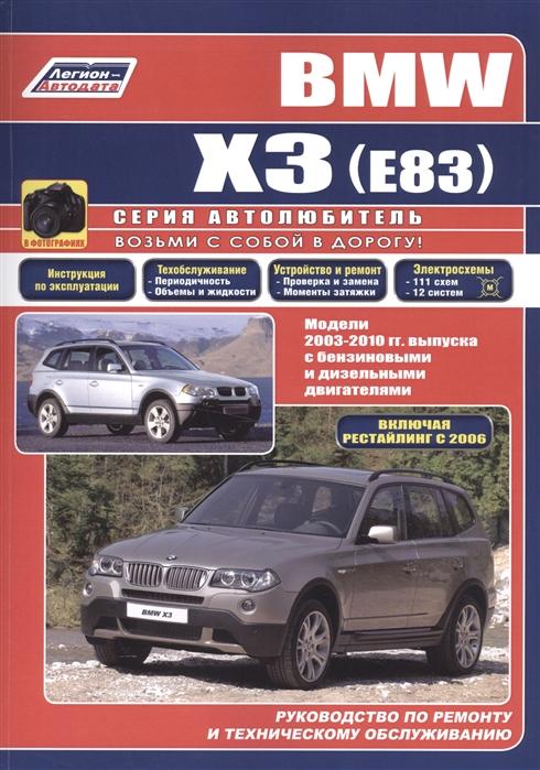 цена на BMW X3 E83 в фотографиях Модели 2003-2010 гг выпуска с бензиновыми и дизельными двигателями Руководство по ремонту и техническому обслуживанию