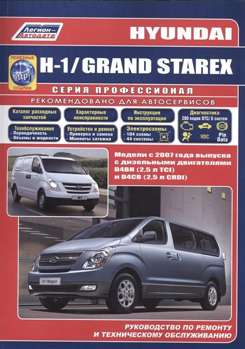 цена на Hyundai H-1 GRAND STAREX Модели c 2007 года выпуска с дизельными двигателями D4BH 2 5 л TCI и D4CB 2 5 л CRDi Руководство по ремонту и техническому обслуживанию полезные ссылки