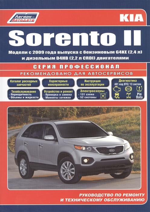 Kia Sorento II Модели c 2009 года выпуска с бензиновым G4KE 2 4 л и дизельным D4HB 2 2 л CRDI двигателями Руководство по ремонту и техническому обслуживанию кулоны подвески медальоны darvin 928071023ab