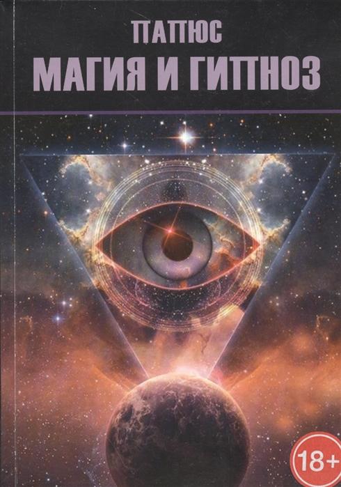 Папюс Магия и гипноз арабо саргсян эллен дуган папюс круг года магия домашних растений практическая магия комплект из 3 книг