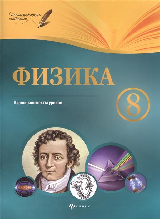 Пелагейченко Н. Физика 8 класс Планы-конспекты уроков