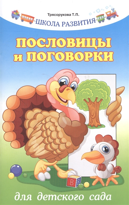Трясорукова Т. Пословицы и поговорки для детского сада цена 2017