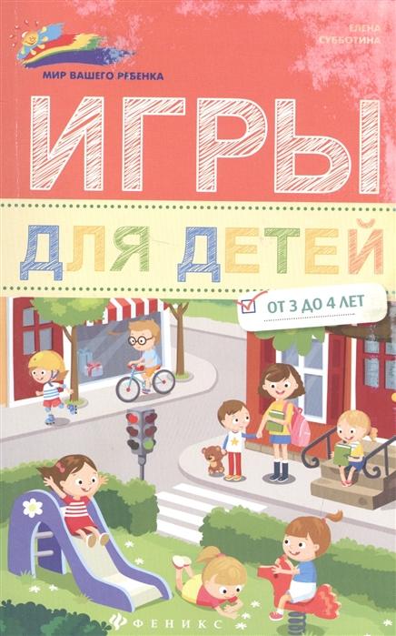 Субботина Е. Игры для детей от 3 до 4 лет все цены