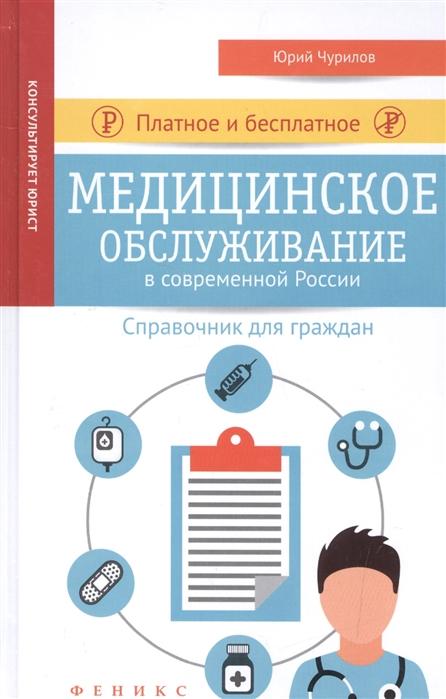 Чурилов Ю.Ю. Платное и бесплатное медицинское обслуживание в современной России цены