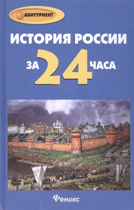 Касьянов В. История России за 24 часа касьянов в обществознание