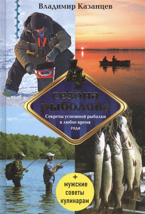 Фото - Казанцев В. Четыре сезона рыболова мужские советы кулинарам четыре сезона