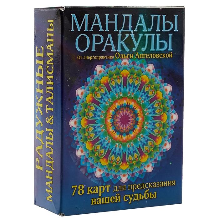 Ангеловская О. Мандалы-оракулы 78 карт для предсказания вашей судьбы