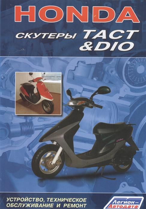 Honda Скутеры Tact Dio Устройство техническое обслуживание и ремонт