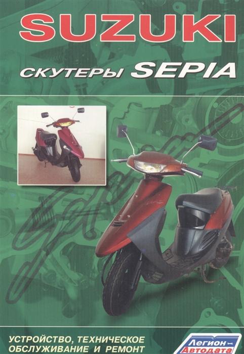 Скутеры SUZUKI SEPIA Устройство техническое обслуживание и ремонт