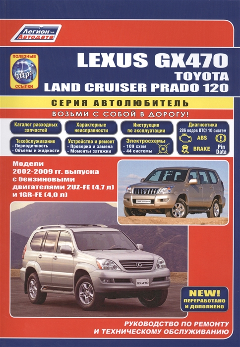 Lexus GX470 Toyota Land Cruiser Prado 120 Модели 2002-2009 гг выпуска с бензиновыми двигателями 2UZ-FE 4 7 л и 1GR-FE 4 0 л Руководство по ремонту и техническому обслуживанию