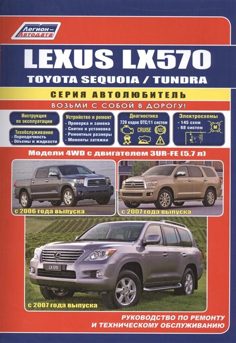 Lexus LX570 Toyota SEQUOIA TUNDRA Модели 4WD с двигателем 3UR-FE 5 7 л Руководство по ремонту и техническому обслуживанию цена