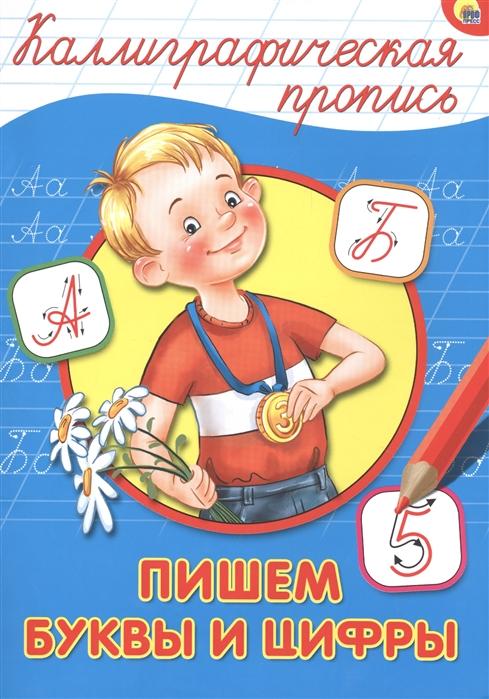 Костина В. (ред.) Пишем буквы и цифры гайдель е ред буквы и цифры