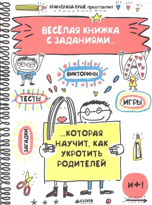 Купить Веселая книжка с заданиями которая научит как укротить родителей, Клевер, Головоломки. Кроссворды. Загадки