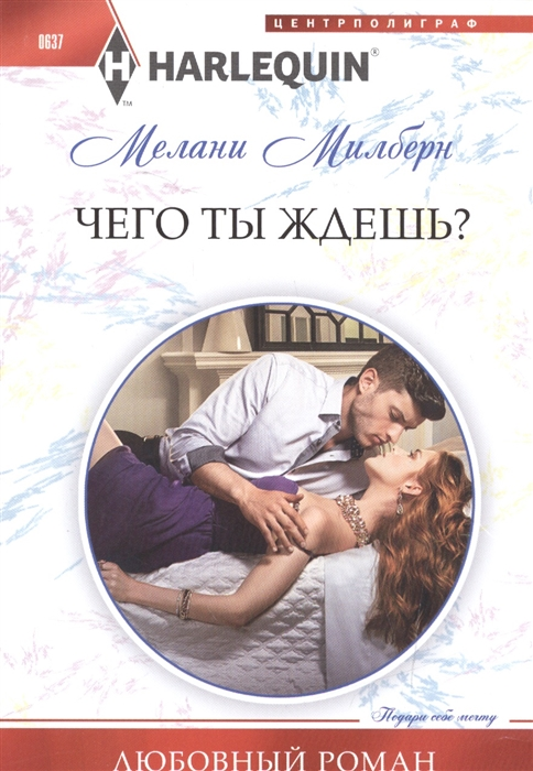 Милберн М. Чего ты ждешь милберн м испытание любовью роман