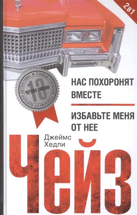 купить Чейз Дж. Нас похоронят вместе Избавьте меня от нее по цене 394 рублей