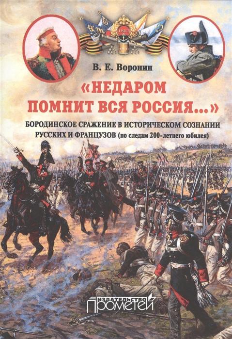 Воронин В. Недаром помнит вся Россия Бородинское сражение в историческом сознании русских и французов по следам 200-летнего юбилея