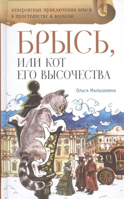 Малышкина О. Брысь или Кот Его Высочества калинина а рысь брысь или кошка о кошках