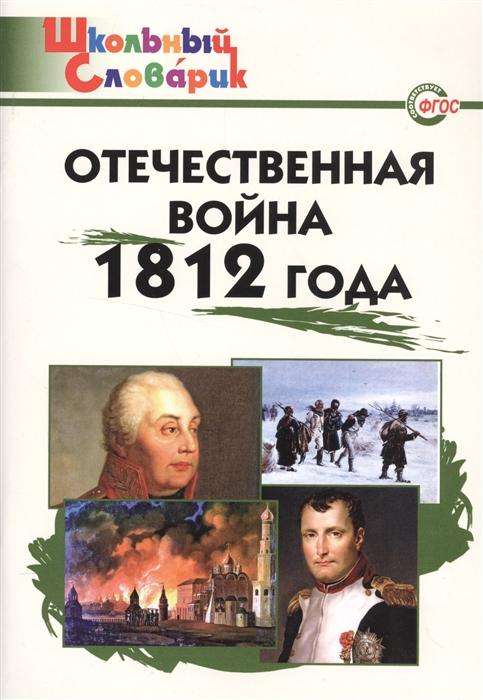 Фото - Чернов Д. (сост.) Отечественная война 1812 года Начальная школа коллектив авторов отечественная война 1812 года том 8
