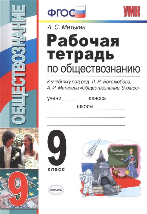 Рабочая тетрадь по обществознанию 9 класс К учебнику под редакцией Л Н Боголюбова А И Матвеева