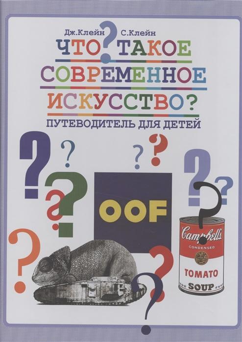 Что такое современное искусство Путеводитель для детей