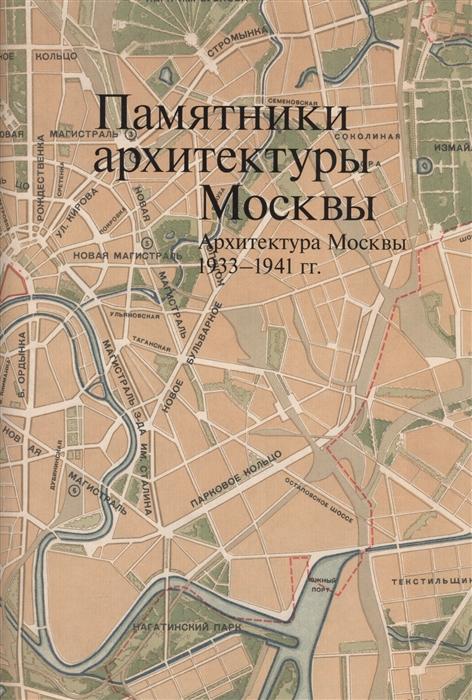 цена на Броновицкая Н. Памятники архитектуры Москвы Архитектура Москвы 1933-1941 гг вкладка