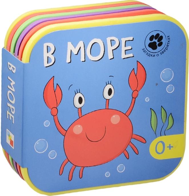 Купить В море, Мозаика-Синтез, Книги - игрушки