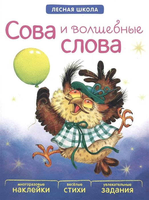 Фото - Вилюнова В., Магай Н. Сова и волшебные слова магай н как даша перестала быть болтушкой