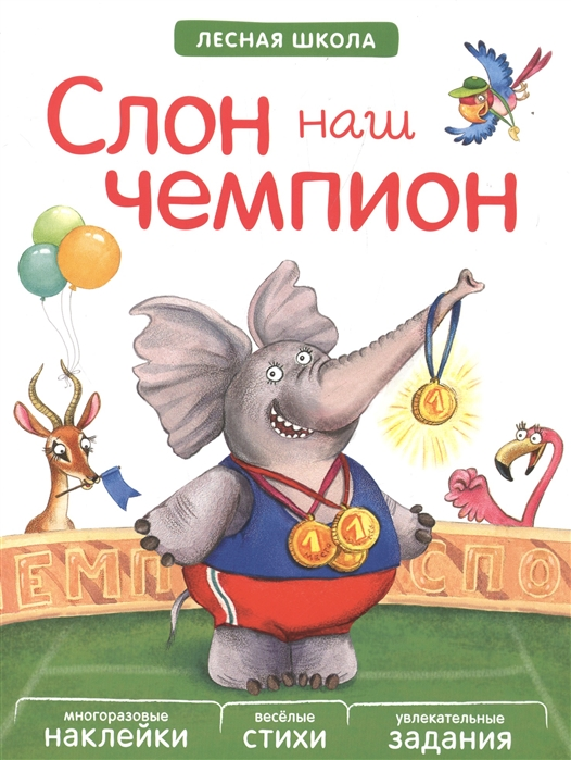 Вилюнова В., Магай Н. Слон наш чемпион