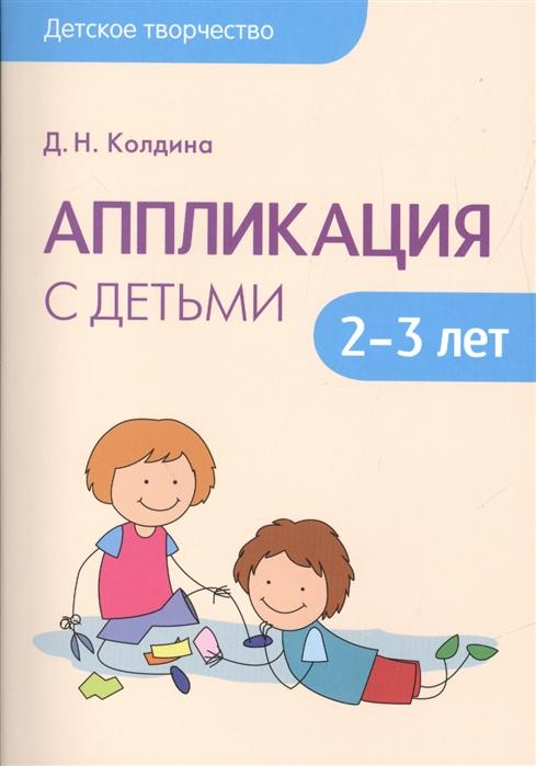 Колдина Д. Аппликация с детьми 2-3 лет цены онлайн