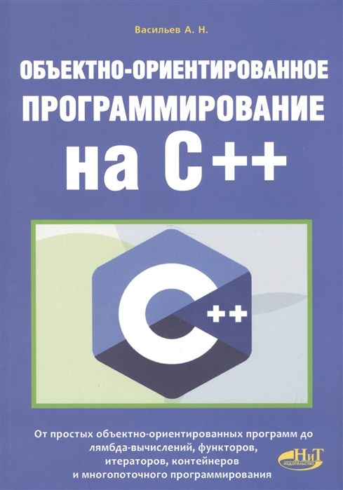 Васильев А. Объектно-ориентированное программирование на С