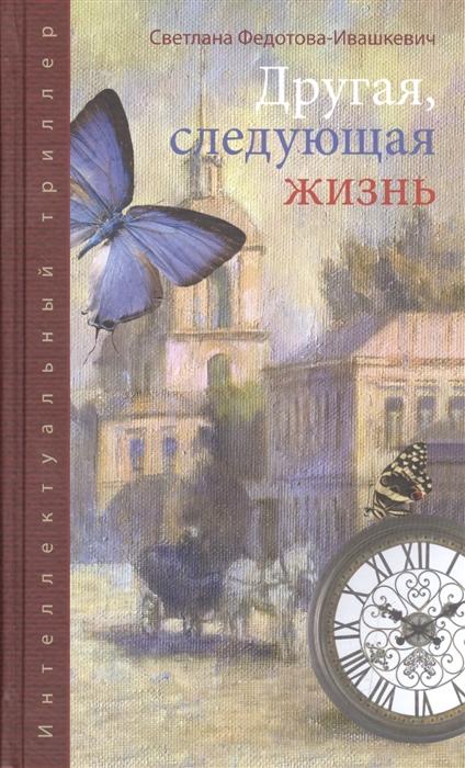 читать книгу другая жизнь