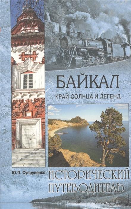 Супруненко Ю. Байкал Край солнца и легенд