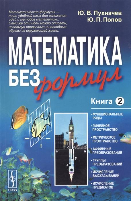 Пухначев Ю., Попов Ю. Математика без формул Книга 2 математика без скуки