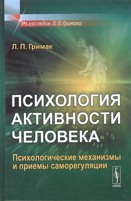 Гримак Л. Психология активности человека Психологические механизмы и приемы саморегуляции