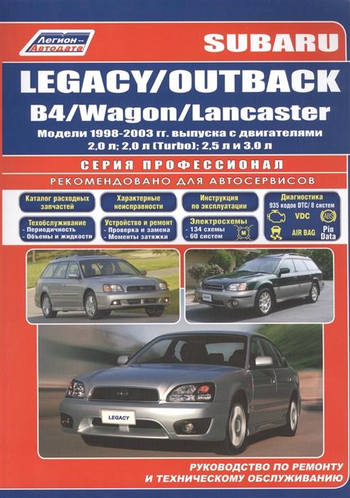 Subaru Legacy OUTBACK B4 Wagon Lancaster Модели 1998-2003 гг выпуска с двигателями 2 0 л 2 0 л Turbo 2 5 л и 3 0 л Руководство по ремонту и техническому обслуживанию недорго, оригинальная цена