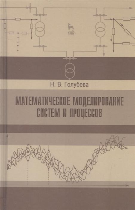 Фото - Голубева Н. Математическое моделирование систем и процессов иван томилов инструментальное моделирование гибридных систем
