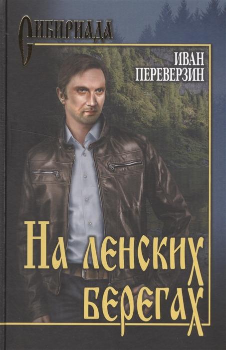 Переверзин И. На ленских берегах