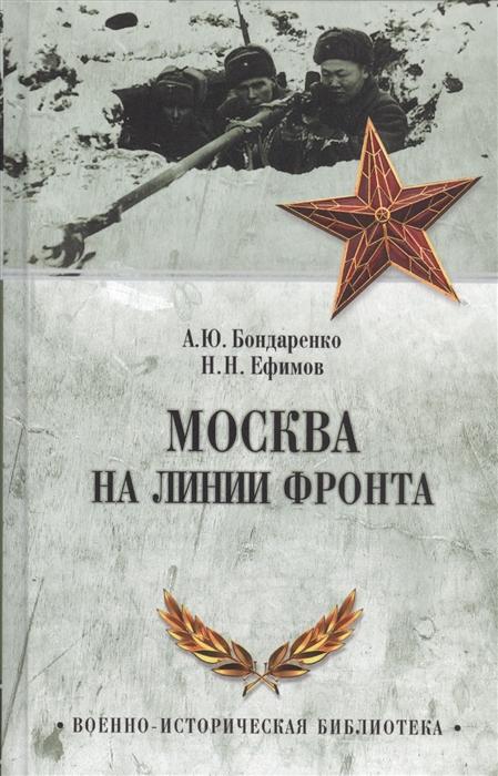 Ефимов Н., Бондаренко А. (сост.) Москва на линии фронта