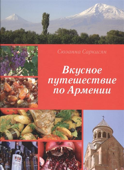Саркисян С. Вкусное путешествие по Армении саркисян с вкусное путешествие по армении