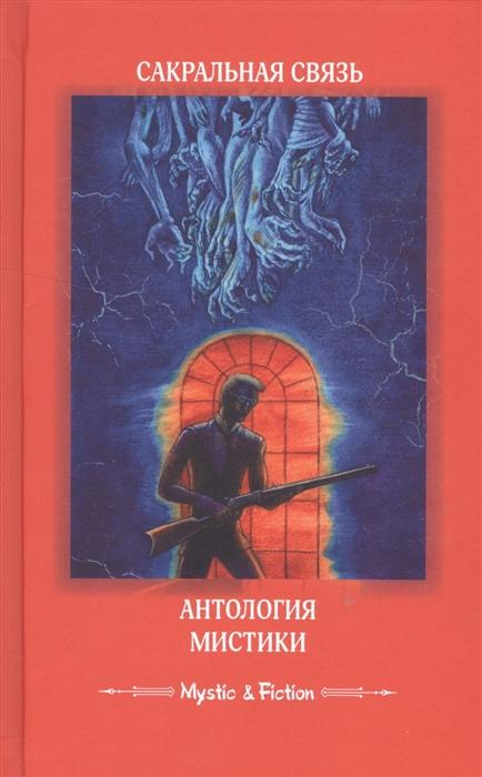 Абрамова Н. (ред.) Сакральная связь Антология мистики