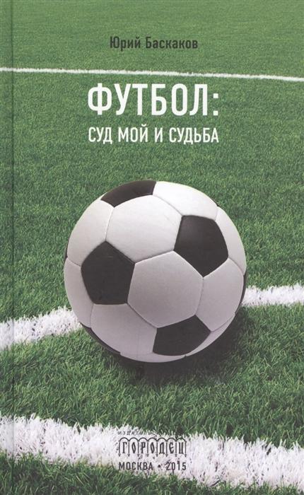 Футбол суд мой и судьба