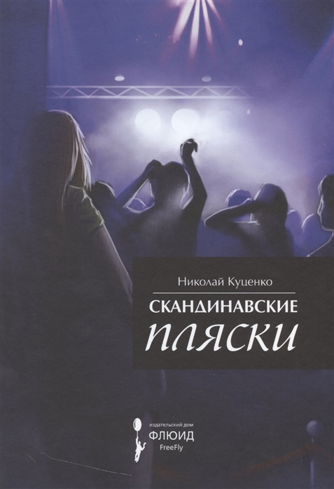 Куценко Н. Скандинавские пляски Сборник рассказов дверь ирина куценко