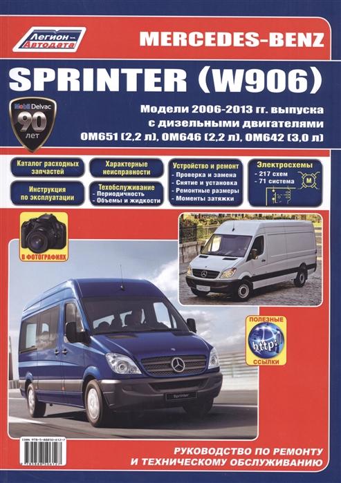 цена на Mercedes-Benz Sprinter W906 в фотографиях Модели 2006-2013 гг выпуска с дизельными двигателями OM651 2 2 л OM646 2 2 л OM642 3 0 л Руководство по ремонту и техническому обслуживанию полезные ссылки