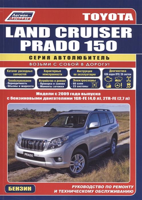 Toyota Land Cruiser Prado 150 Модели с 2009 года выпуска с бензиновыми двигателями 1GR-FE 4 0 л 2TR-FE 2 7 л Руководство по ремонту и техническому обслуживанию фото