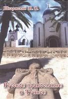 Русское Православие в Тунисе