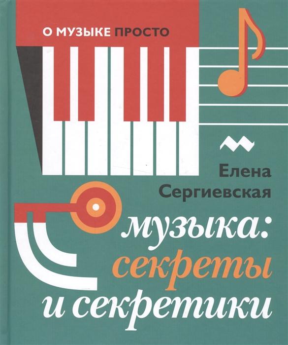 Музыка секреты и секретики
